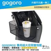 GOGORO 2 專用超大空間置物籃 收納置物箱 前置物 置物網 置物袋 飲料袋 Y架 置物箱 GOGORO2 哈家人