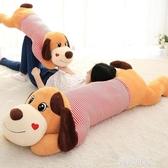 趴趴狗毛絨玩具熊公仔長條睡覺抱枕頭可愛女孩娃娃送女友生日禮物MBS『潮流世家』
