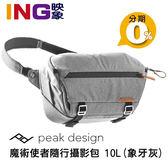 【映象攝影】Peak Design 魔術使者隨行攝影包 10L ((象牙灰色)) Everyday Sling 相機單肩後背包