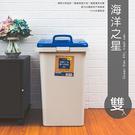 垃圾桶/置物桶/分類桶  海洋之星-45...