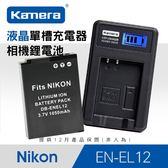 【marsfun火星樂】Kamera 佳美能 EN-EL12 相機電池+液晶單槽 充電器 組合 Nikon A300 S32 W100
