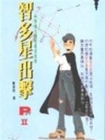 二手書博民逛書店 《智多星出擊(二)》 R2Y ISBN:9575308565│陳偉民