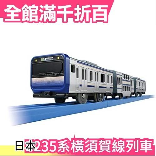 日本原裝 TAKARA TOMY PLARAIL 鐵道王國 S-27 E235系橫須賀線列車【小福部屋】
