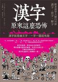 (二手書)漢字原來這麼恐怖:跟著漢學大師白川靜識字、賞字、解字