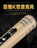 手機麥克風套裝直播唱歌電容麥神器迷你小話筒錄音設備安卓蘋果專通用 夢想生活家