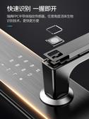 電子鎖 亮鋼指紋鎖家用防盜門密碼鎖全自動電子鎖智慧鎖門鎖遠程木門鎖具 爾碩LX