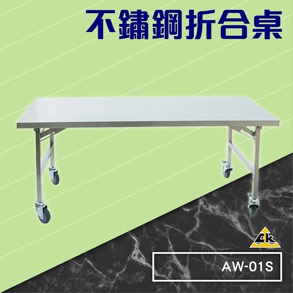 不鏽鋼折合桌 AW-01S (桌台/工作桌/桌子/工作桌/作業桌/實驗桌/工作檯/桌檯)