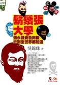 (二手書)鬍鬚張大學─張永昌賣魯肉飯賣到全世界都知道
