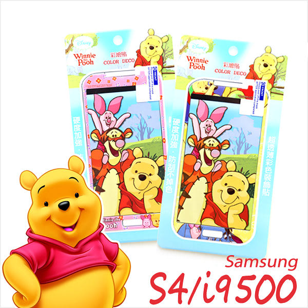 Samsung i9500 Galaxy S4 正版 迪士尼 小熊維尼 彩繪保護貼 卡通螢幕貼 防刮不掉色 手機保護