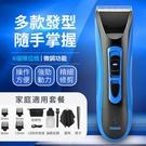 台灣現貨 理髮器【現貨】Riwa/雷瓦RE-750A 成電動電推剪 全身防水兒童理髮器