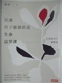 【書寶二手書T3/社會_KNS】別讓孩子繼續錯過生命這堂課-台灣教育的缺與盲_楊照