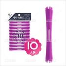 法拉西施美髮陶瓷卷心-10支(10紫紅)熱塑燙具[81002]