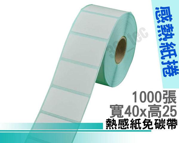 《1卷入》[ 熱感紙 感熱紙 40*25mm 40x25 ][ 1000張/卷] Pos紙捲 條碼紙 條碼機 ~非銅版貼紙 Argox TSC