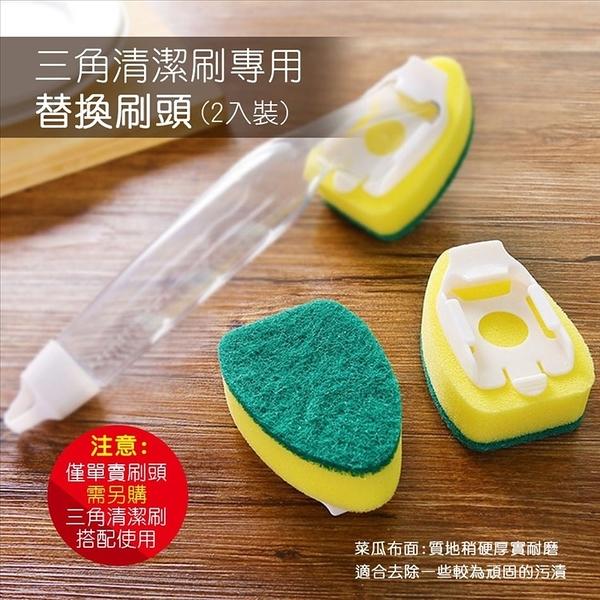 三角清潔刷專用替換刷頭(2入裝)【CC0027】可替換刷頭  刷水槽 刷鍋子
