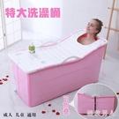泡澡桶大人成人可折疊浴缸塑料家用洗澡桶沐浴盆全身加厚恒溫便攜 LJ7380【極致男人】