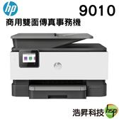 【新機上市 ↘6990元】HP OfficeJet Pro 9010 All-in-One 印表機