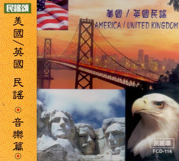 民謠頌 14 美國 英國民謠 音樂篇 CD (音樂影片購)