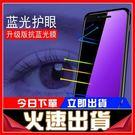 [全館5折-現貨快出] 防藍光護眼手機鋼...