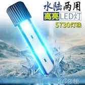 魚缸LED燈 魚缸潛水燈高亮超亮燈 水族箱防水燈LED水中燈照明燈LED魚缸燈 3C公社