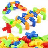 兒童手工益智拼插不易破碎管道積木玩具 YX1051『小美日記』