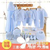 剛出生寶寶新生兒禮盒嬰兒衣服純棉套裝0-3個月6滿月禮物夏季用品