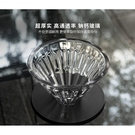 【沐湛咖啡】TimeMore 泰摩 玻璃 冰瞳濾杯 02 錐形濾杯 手沖咖啡 濾紙服貼 流速快
