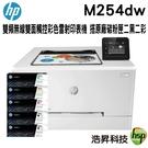 【搭202A原廠二黑三彩 登錄送好禮】HP Color LaserJet Pro M254dw 無線網路觸控雙面彩色雷射印表機