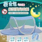 可折疊船型嬰兒蚊帳蒙古包 免安裝加密網防...