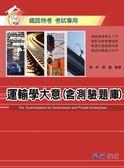 (二手書)運輸學大意(含測驗題庫):鐵路特考考試專用(學儒)