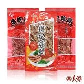 【南紡購物中心】預購 美雅傳統蔗燻鴨賞、鴨胗、燻腿(切片)超值組