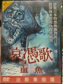 挖寶二手片-Y87-077-正版DVD-日片【哀憑歌-血魚】-震驚日本的恐怖動物寓言第二彈