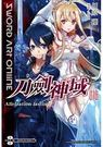 Sword Art Online刀劍神域(18)Alicization last
