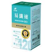 港香蘭 易纖速膠囊Ⅱ第二代升級版 0.5g x 120粒 【瑞昌藥局】