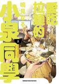 愛吃拉麵的小泉同學(2)