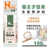 【SofyDOG】HyperrPLUS超躍主食 貓主子生食預拌粉(150克)