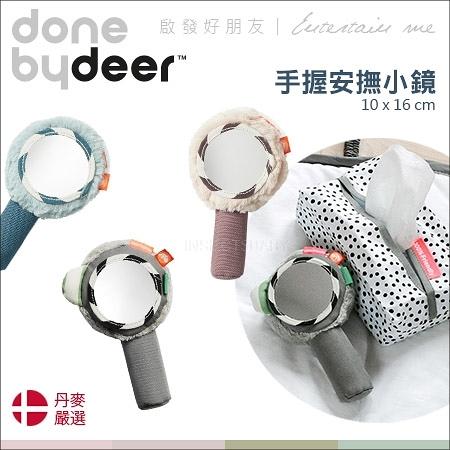 ✿蟲寶寶✿【丹麥Done by deer】啟發好朋友 手握安撫小鏡/安撫玩具/啾啾棒 3色可選