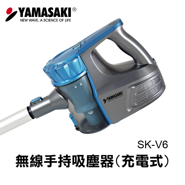 [福利品]山崎無線手持吸塵器(充電式) SK-V6