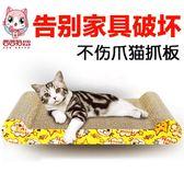 貓貓抓板貓沙髮爪板貓咪玩具用品瓦楞紙貓磨爪板寵物貓窩   居家物語