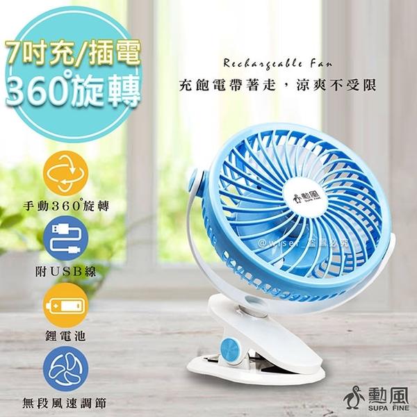 【勳風】充插兩用7吋DC扇循環電風扇夾扇(BHF-T00579)