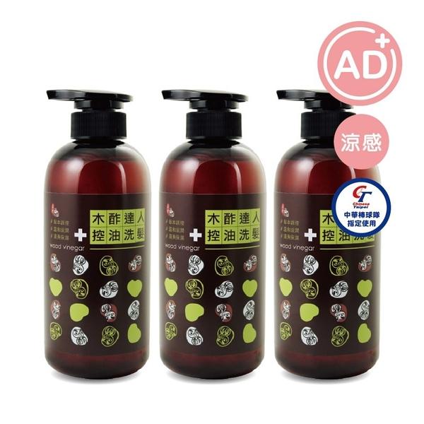 【現貨】[組合]黃金水木酢控油洗髮精490gx3三入組合【#80277】中長髮適用