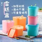 雪糕模具冰淇淋盒子帶蓋自制冰激凌家用可冷凍可循環食品級冰糕盒