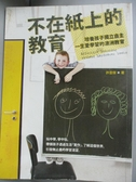 ~書寶 書T6 /親子_YGH ~不在紙上的教育_ 許雲傑