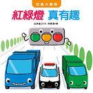 交通大驚奇 紅綠燈真有趣 (OS小舖)