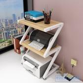 電腦主機架 創意打印機架子辦公桌面置物架文件雙層收納架現代簡約多層架落地 HD