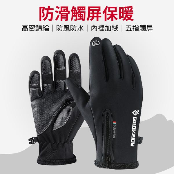 《現貨》Golovejoy 時尚防滑觸屏保暖手套 雙重防水防污 靈敏五指觸屏 掌心防滑耐磨 高密防風保暖