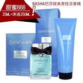 【BASHA】經典男性淡香精 25ml+沐浴精250ml
