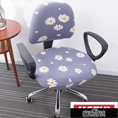 辦公電腦椅子套彈力通用升降老板椅椅套扶手座椅套罩轉椅套布藝KLBH48574【雙十一狂歡】