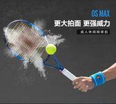 男女單人大拍面入門推薦 初學網球拍OS MAX LX
