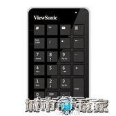 鍵盤 優派 NK100 筆記本電腦數字小鍵盤財務鍵盤USB 有線 免切換 城市玩家