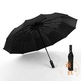 全自動雨傘晴雨兩用太陽傘折傘折疊防曬【橘社小鎮】